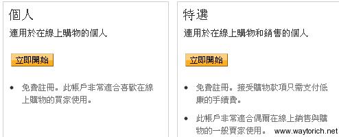 paypal2 Paypal申請教程