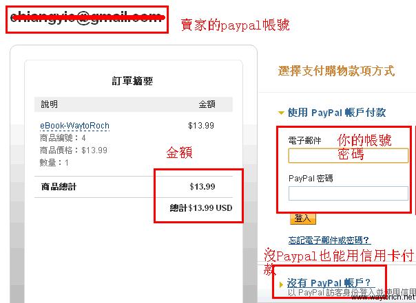 paypal4 Paypal申請教程
